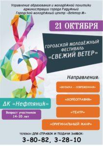 Городской молодежный фестиваль «Свежий ветер»