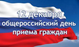 Общероссийский день приёма граждан