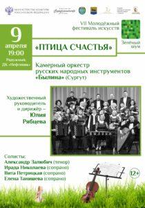 Камерный оркестр русских народных инструментов «Былина» (г. Сургут)