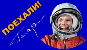 Концертно-познавательная программа «Поехали!», посвященная Дню космонавтики и 85-летию Юрия Алексеевича Гагарина