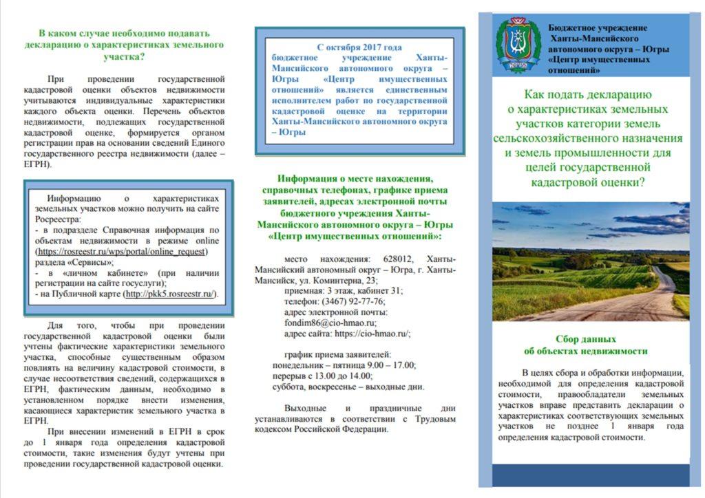 Как подать декларацию о характеристиках земельных участков категории земель сельскохозяйственного назначения и земель промышленности для целей государственной кадастровой оценки?