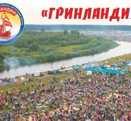 """фестиваль """"Гринландия"""""""