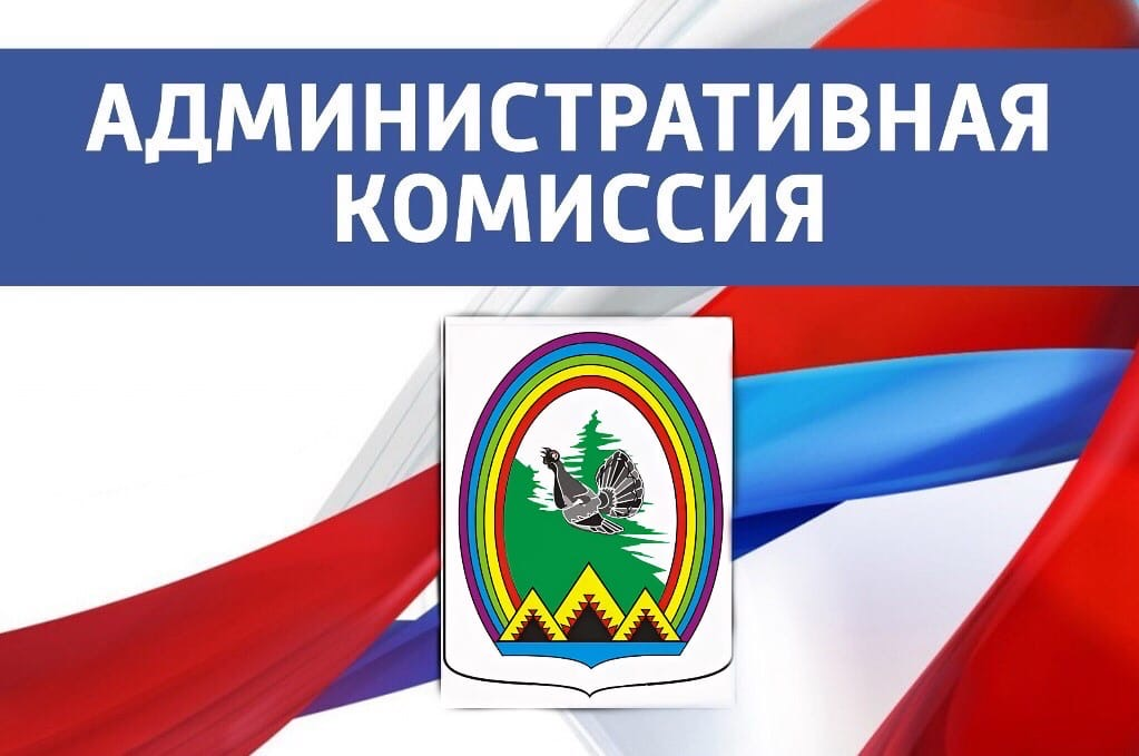 Административная комиссия